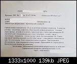 Нажмите на изображение для увеличения Название: 222222.jpg Просмотров: 71 Размер: 138.7 Кб ID: 16658